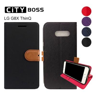 6.4吋 LG G8X ThinQ 手機套 側掀磁扣皮套/卡片層/可站立/撞色混搭 - 黑 (10折)