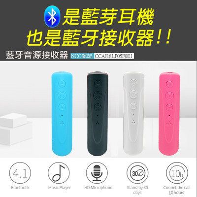 NCC認證 Koopin 3.5mm 領夾式藍芽耳機音源接收器 (4.3折)