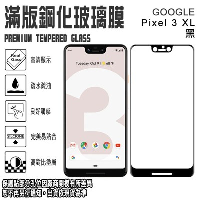 9H 滿版 鋼化玻璃螢幕保貼 6.3吋 GOOGLE Pixel 3XL 強化玻璃螢幕保護貼/2.5 (10折)