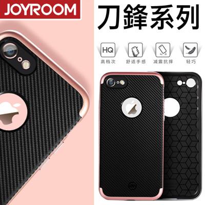 JOYROOM 刀鋒系列 5.5吋 iPhone7 PLUS/i7+ 防摔殼 手機殼 手機套 保護套 (5.1折)