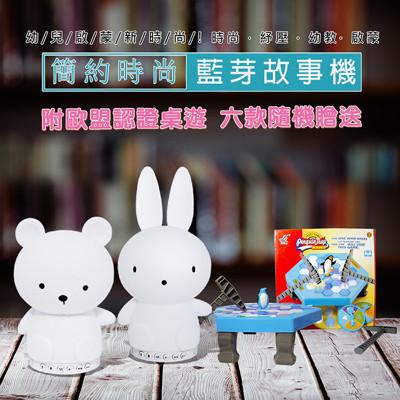 第三代無毒兒童七彩藍芽音樂芽比兔故事機 (5.7折)