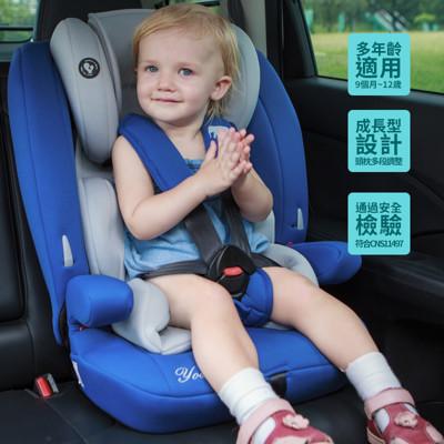 YoDa 成長型兒童安全座椅(三款可選) (6折)