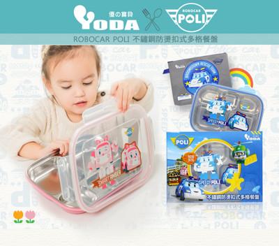YoDa Robocar Poli不鏽鋼防燙扣式多格餐盒(兩款式任選) (7.4折)