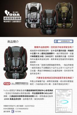 YoDa 成長型兒童安全座椅 (6.3折)