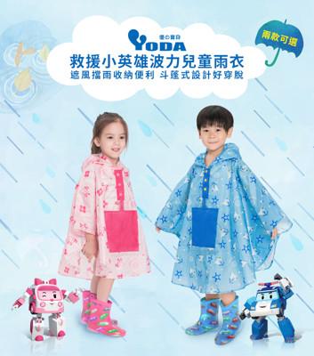 YoDa 救援小英雄波力兒童雨衣(兩款可選) (5折)
