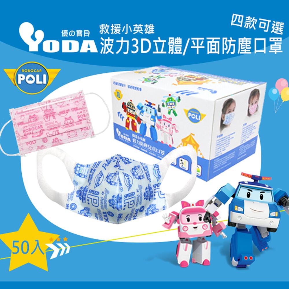 yoda波力防塵口罩(平面/3d)-50入