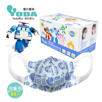 YoDa 波力3D立體防塵兒童口罩-50入(兩款可選) (5.1折)