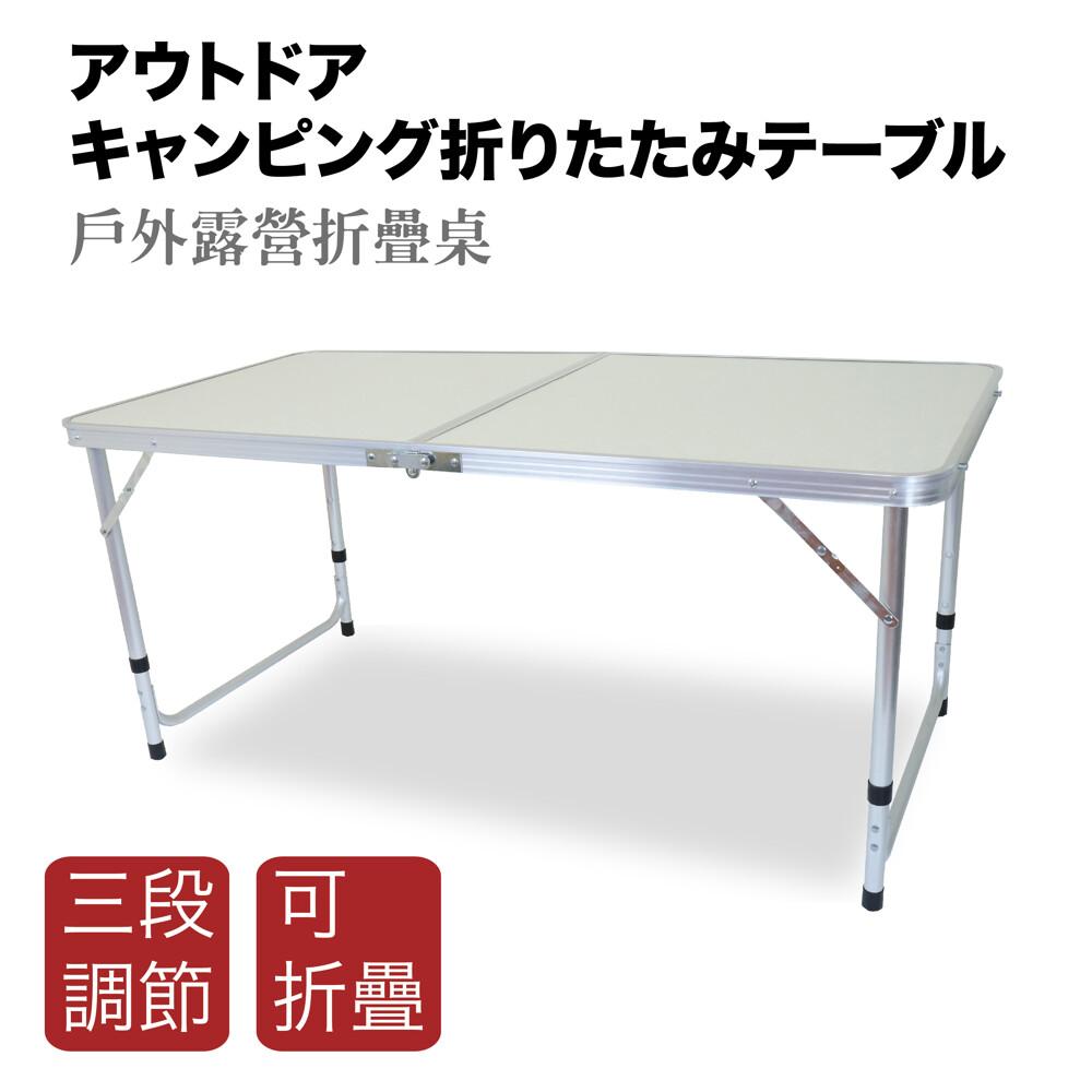 2020新款 戶外露營折疊桌(無傘孔)-兩色 露營桌 休閒桌 摺疊桌 折疊桌 野餐組 野餐桌