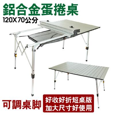 可調桌腳蛋捲桌(短邊收折) 120×70 可升降高度 鋁合金 折疊桌 登山 露營 野餐 烤肉 附置物 (9折)