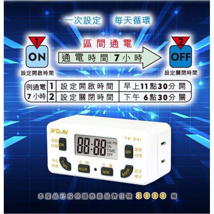 太簡單智能定時器 / 省電 / 簡單 / 智能 / 啟動器