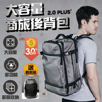 【灰白色限定】 Freezone零負重 超大容量 商務旅行包 雙層防水防塵 (4折)
