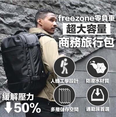 【破盤特殺】 Freezone零負重 超大容量 商務旅行包(四色任選) 雙層防水防塵 (2.8折)
