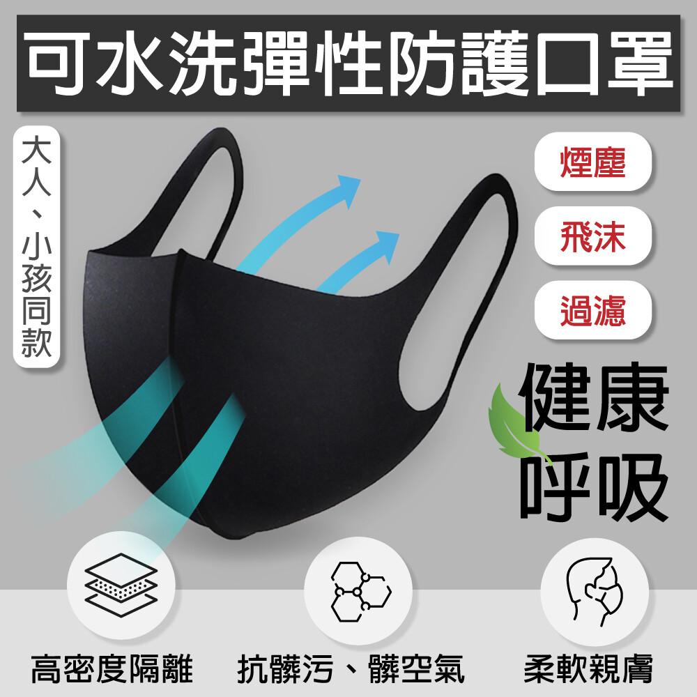 現貨馬上出可水洗立體海棉口罩/防塵口罩/立體口罩/防塵蹣/成人/兒童