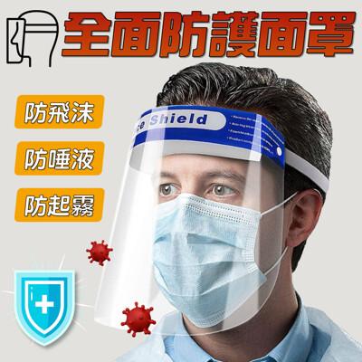 全場唯一現貨【防疫面罩】全網最低價 飛沫面罩 防護面罩 防疫神器 防疫防飛沫噴濺面罩 防疫面罩