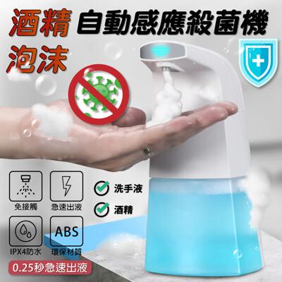 【現貨馬上出】全網最低價 SWG全自動感應酒精洗手液專用殺菌淨手噴霧機 (4.1折)