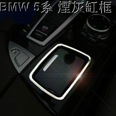 BMW 煙灰缸裝飾貼 520I 523I 528I 530D M5 F07 F10 F11 (8.9折)