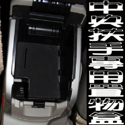 FORD KUGA 專用 13-14年 內置儲物盒 中央扶手盒 零錢盒 收納盒  沂軒精品 (8.8折)