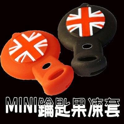 MINI cooper S鑰匙果凍套 R50 R53 R55 R56 R57 R58 R60 R61 (6.6折)