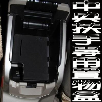 FORD KUGA 專用 13-14年 內置儲物盒 中央扶手盒 零錢盒 收納盒 大容量扶手盒 (8.8折)