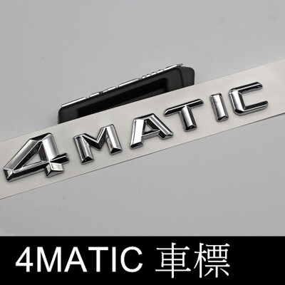 BENZ 4MATIC 字母標 尾箱標 GLC C240 GLE AMG GLA250 沂軒精品 (9.5折)