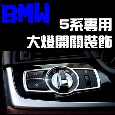 BMW 大燈開關裝飾貼 523 520 528 530 GT M5 F10 F07 F11 7系 沂 (9.4折)