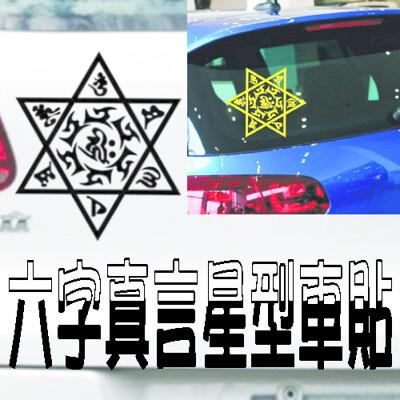 六字真言 車身貼紙 大明咒輪 行車保護神 藏傳 佛教 藏文 梵文 唵嘛呢叭咪吽 沂軒精品 (6.6折)