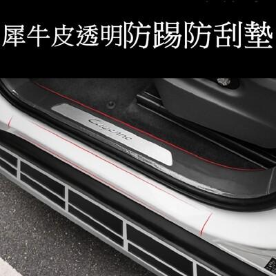 透明 隱形膠條 保護條 車門防刮 車門踏板防刮 保險桿 適用 toyota honda mazda (9折)