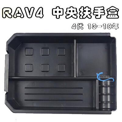 TOYOTA RAV4 4代 13-19年專用 中央扶手盒 儲物盒 置物盒 零錢盒 沂軒精品 (8折)