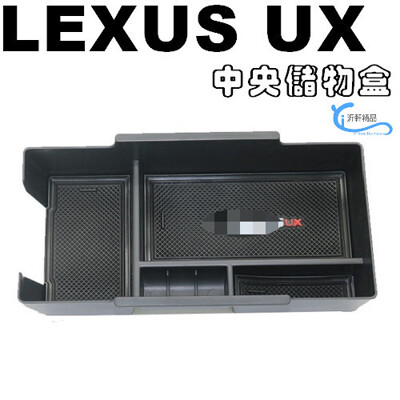 LEXUS 中央扶手盒 儲物盒 UX200 UX250h 專用 沂軒精品 A0660 (8.3折)