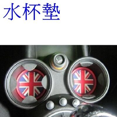 MINI 英國 水杯墊 儲物墊 mini cooper countryman clubman F56 (6.2折)