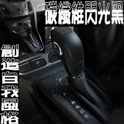 NEW FOCUS 內裝飾貼 九件套 中控貼 冷氣孔 門把 卡夢材質 FORD 沂軒精品 A0077 (9.5折)