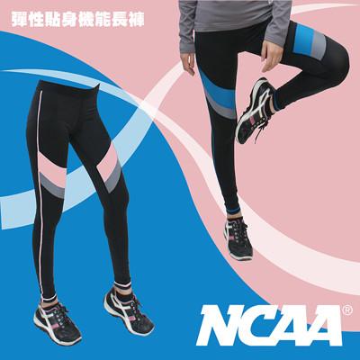 NCAA 女款彈性撞色機能緊身褲 (2.5折)