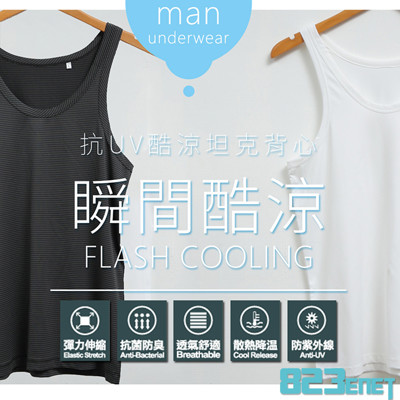 FLASH COOLING 瞬間酷涼男款機能涼感坦克背心(ZFC101) (1.3折)