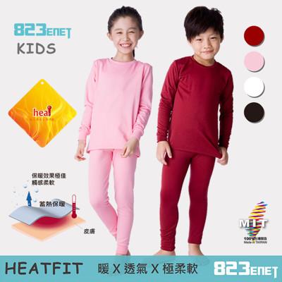 【823ENET】台灣製 HEATFIT 吸濕排汗兒童保暖成套(上衣+褲子) (2.5折)