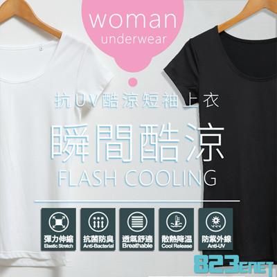 FLASH COOLING 瞬間酷涼 女款舒適機能涼感短袖圓領T(ZFC202) 黑/白 (1.3折)