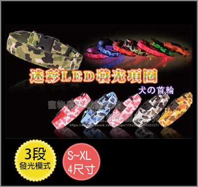 寵物項圈 LED發光項圈迷彩 三段發光 寵物夜光 寵物散步 狗項圈 貓項圈 貓發光項圈 頸圈 寵物 (4折)