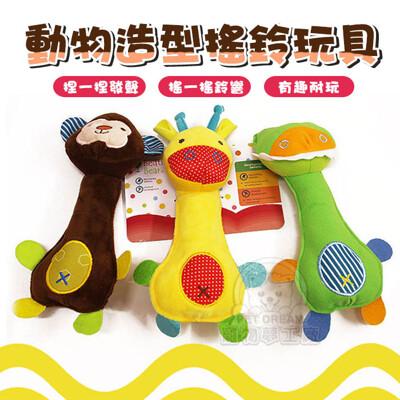 動物造型搖鈴玩具 啾啾玩偶 搖鈴玩具 寵物玩具 啾啾玩具 狗玩具 狗玩偶 貓玩偶 造型玩具 造型動物