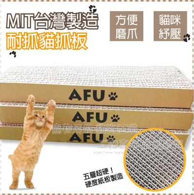 貓抓板 CP值破表 MIT台灣製造耐抓貓抓板 貓咪舒壓 貓抓箱 貓紙板 貓紙箱 貓磨爪 貓玩具 (4.4折)