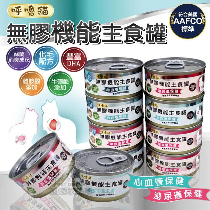 一箱24入呼嚕貓無膠機能主食罐 無穀罐 台灣製造新鮮食材 頂級白肉 主食罐 機能罐 貓罐