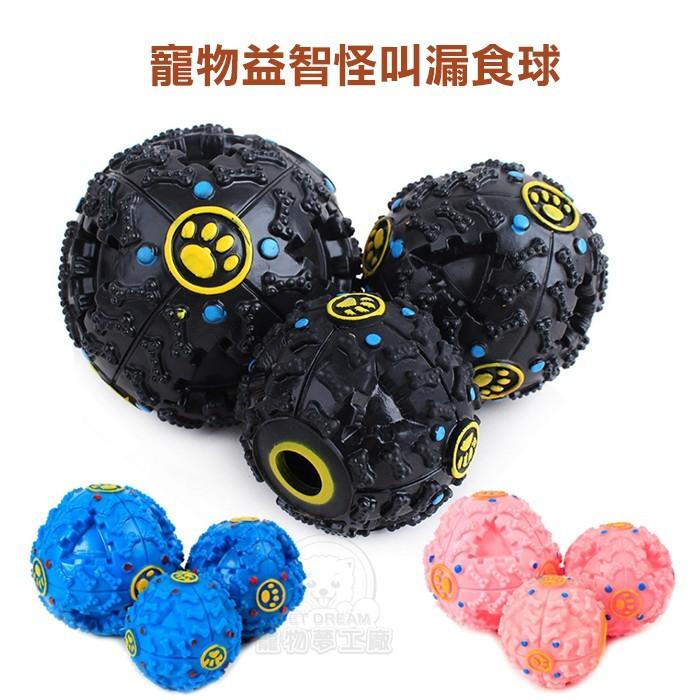 s號 / 寵物玩具 寵物益智怪叫漏食球 玩具球 抗憂鬱 有吃有玩 慢食球 耐咬玩具 咀嚼 互動玩具