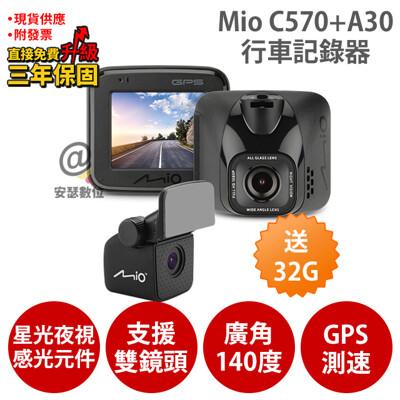 Mio C572+A30【32G+C10後支+E01 三孔+保護貼】前後雙鏡頭 星光夜視 行車紀錄器 (8折)