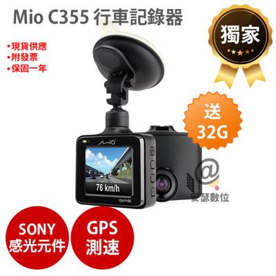 Mio C355【新機獨家$3088+32G記憶卡】行車記錄器 SONY 感光元件 (7.7折)