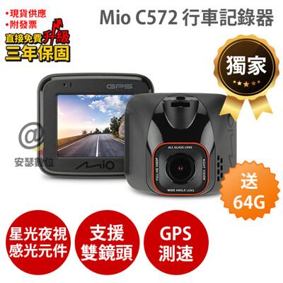 Mio C572【送64G+5吋保護貼+拭鏡布】行車記錄器 SONY Starvis 星光夜視 (7.8折)