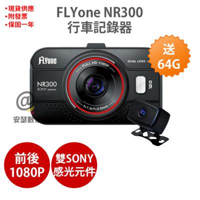 FLYone NR300 前後雙鏡 【64G+手機指環+保護貼+E01三孔】1080P 行車記錄器 (7.8折)