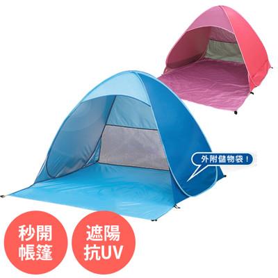 秒開 遮陽帳篷 (附收納袋)  藍、粉兩色任選 1秒速開 秒開帳篷 遮陽 抗UV (6.1折)