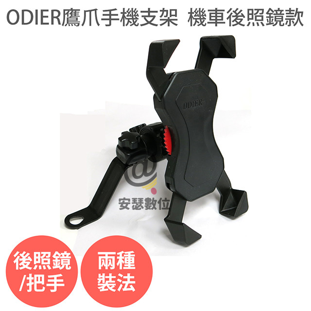 odier機車 鷹爪 手機支架+z型支架原廠授權 加強版 摩托車 後照鏡 手機車架 導航支架