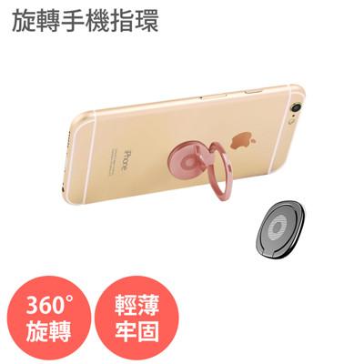 金屬【可旋轉 手機指環】黑色/玫瑰金 360度旋轉 防摔 防滑 超薄 手機環扣 指環扣 磁吸支架 (1.8折)