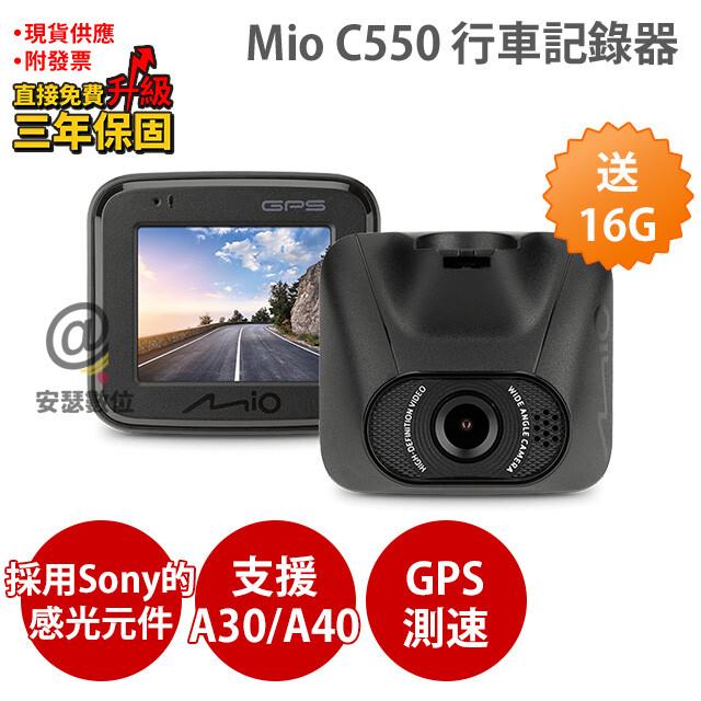mio c550送16g+c02後支+拭鏡布+5吋保護貼sony感光 行車記錄器