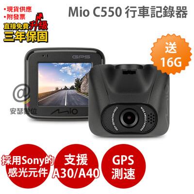 Mio C550【送16G+C02後支+5吋保護貼+護目鏡】SONY感光 行車記錄器