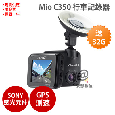 Mio C350【$3588 送32G記憶卡+C02後支+E05 三孔】SONY感光 行車記錄器 (9折)